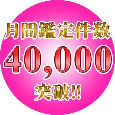 月間鑑定件数40000突破